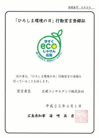 「ひろしま環境の日」行動宣言